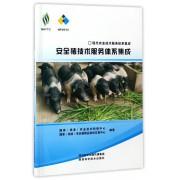 安全猪技术服务体系集成/现代农业技术服务体系集成