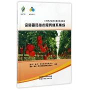 设施番茄技术服务体系集成/现代农业技术服务体系集成