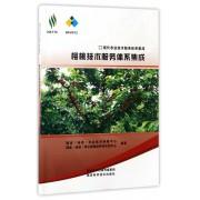 樱桃技术服务体系集成/现代农业技术服务体系集成