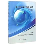 化工生产安全基础知识实用读本(危险化学品从业人员安全基础培训教材)