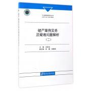 破产案例实务及疑难问题解析(2)/千业律师实务丛书