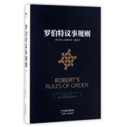罗伯特议事规则(精)