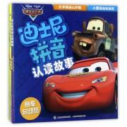 迪士尼拼音认读故事(赛车总动员/闪电麦坤/赛车英雄/赛车小镇)