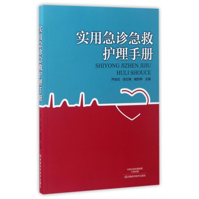 实用急诊急救护理手册