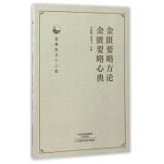 金匮要略方论金匮要略心典(杏林传习十三经)