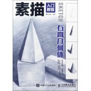 石膏几何体(素描入门教程)