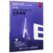 中文版After Effects CC实用教程(新编实战型全功能入门教程)