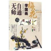 梅花(第2版)/无师自通学国画