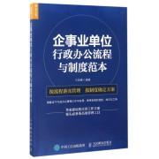 企事业单位行政办公流程与制度范本