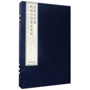 清华大学藏战国竹简书法选编(共8册)