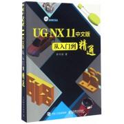 UG NX11中文版从入门到精通(附光盘)