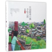 中国最美小镇手绘之旅