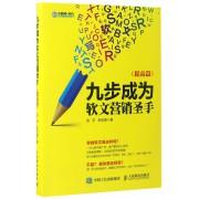 九步成为软文营销圣手(提高篇)/互联网+时代企业管理实战系列