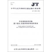 汽车维修培训设备第3部分防抱死制动系统实训台(JT\T1070.3-2016)/中华人民共和国交通运输行业标准