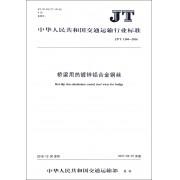 桥梁用热镀锌铝合金钢丝(JT\T1104-2016)/中华人民共和国交通运输行业标准