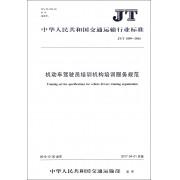 机动车驾驶员培训机构培训服务规范(JT\T1099-2016)/中华人民共和国交通运输行业标准