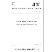 桥梁用蟹钳式三角钢管支架(JT\T1107-2016)/中华人民共和国交通运输行业标准