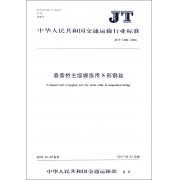 悬索桥主缆缠绕用S形钢丝(JT\T1106-2016)/中华人民共和国交通运输行业标准