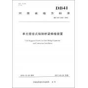 单元错齿式铸钢桥梁伸缩装置(DB41\T1345-2016)/河南省地方标准
