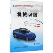 机械识图(教育部中等职业教育汽车专业技能课教材)
