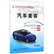 汽车美容(教育部中等职业教育汽车专业技能课教材)