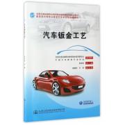汽车钣金工艺(教育部中等职业教育汽车专业技能课教材)