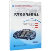 汽车检测与诊断技术(教育部中等职业教育汽车专业技能课教材)