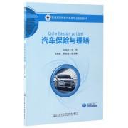 汽车保险与理赔(普通高等教育汽车类专业规划教材)