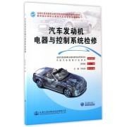 汽车发动机电器与控制系统检修(教育部中等职业教育汽车专业技能课教材)