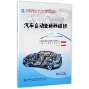 汽车自动变速器维修(教育部中等职业教育汽车专业技能课教材)
