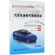 汽车车身电气系统拆装(教育部中等职业教育汽车专业技能课教材)