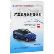汽车车身与附属设备(教育部中等职业教育汽车专业技能课教材)