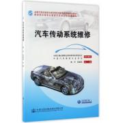 汽车传动系统维修(教育部中等职业教育汽车专业技能课教材)