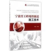 宁波育王岭地铁隧道施工技术