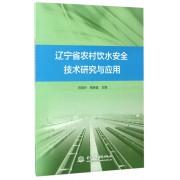 辽宁省农村饮水安全技术研究与应用