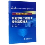 水利水电工程施工安全监控技术(校企合作特色教材)