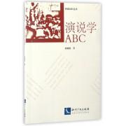 演说学ABC/民国ABC丛书