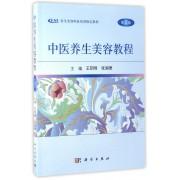 中医养生美容教程(第2版养生美容职业培训指定教材)