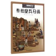 秦始皇兵马俑/中华文化遗产图画书/漫眼看历史