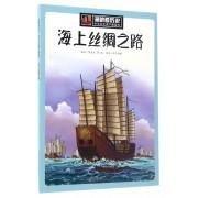 海上丝绸之路/中华文化遗产图画书/漫眼看历史