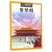 紫禁城/中华文化遗产图画书/漫眼看历史