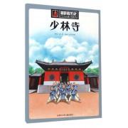 少林寺/中华文化遗产图画书/漫眼看历史