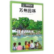 苏州园林/中华文化遗产图画书/漫眼看历史