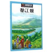都江堰/中华文化遗产图画书/漫眼看历史