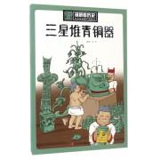 三星堆青铜器/中华文化遗产图画书/漫眼看历史