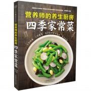营养师的养生厨房(四季家常菜)/健康爱家系列