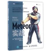 Meteor实战/图灵程序设计丛书
