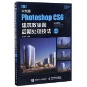 中文版Photoshop CS6建筑效果图后期处理技法(第2版)