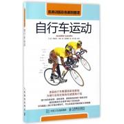 自行车运动(肌肉训练彩色解剖图谱)