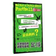 足球背后的谜题与真相